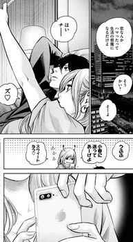 ハレ婚 ネタバレ 144 最新 画バレ【ハレ婚無料 最新145話】7.jpg