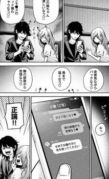 ハレ婚 ネタバレ 144 最新 画バレ【ハレ婚無料 最新145話】8.jpg