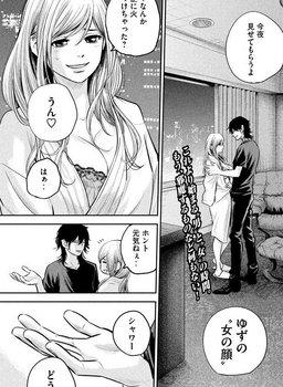 ハレ婚 ネタバレ 145 最新 画バレ【ハレ婚無料 最新146話】1.jpg